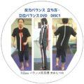「反力バランス 立ち方 ・立位バランスDVD」を発売します!!!